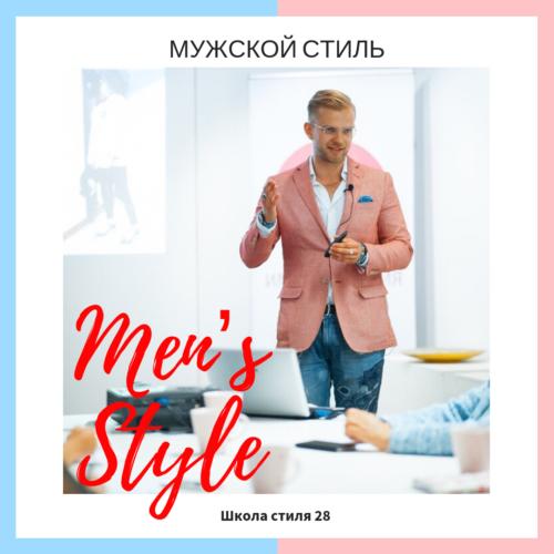 Курс - Мужской стиль